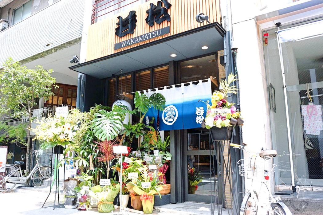 ラーメン若松 紺屋町店