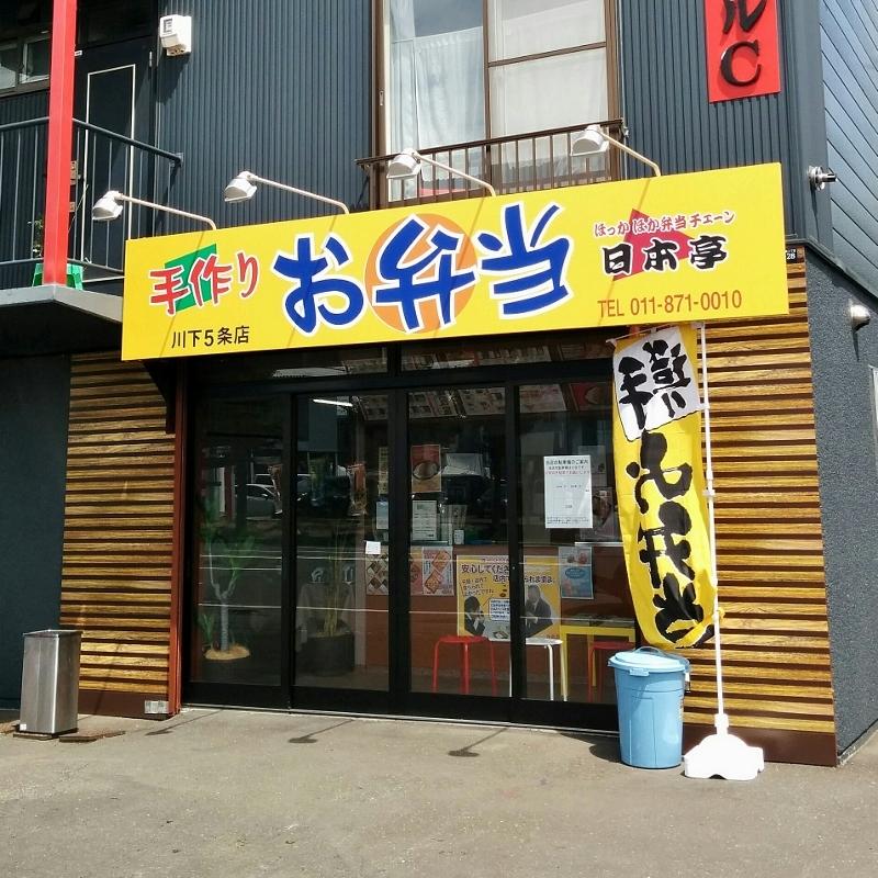 日本亭 川下5条店