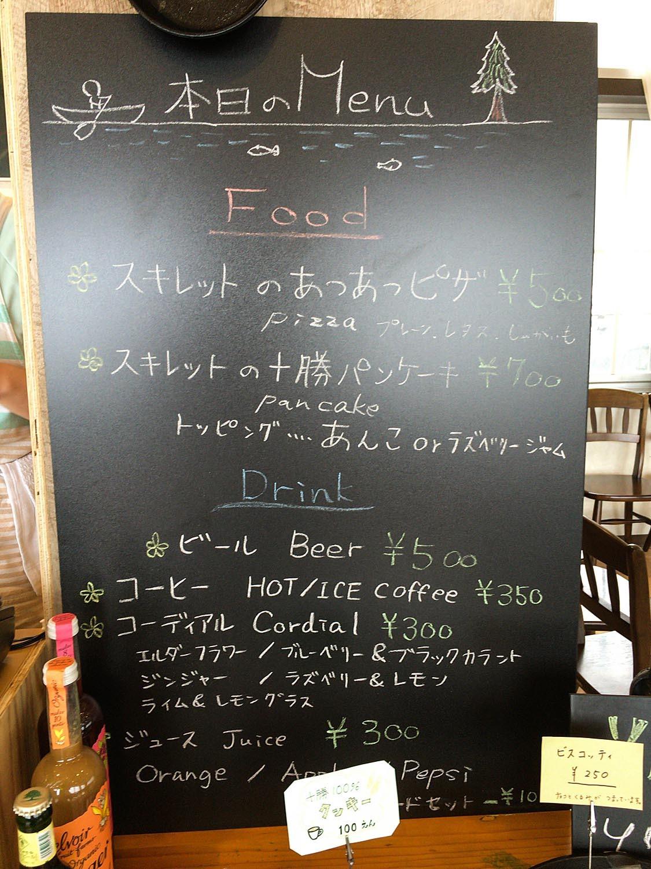 カフェ ムバンチ