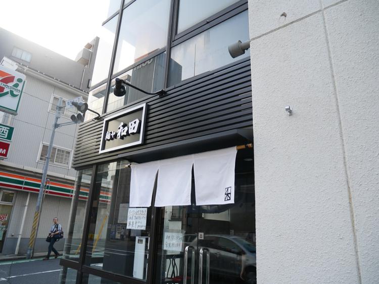 麺ヤ 和田