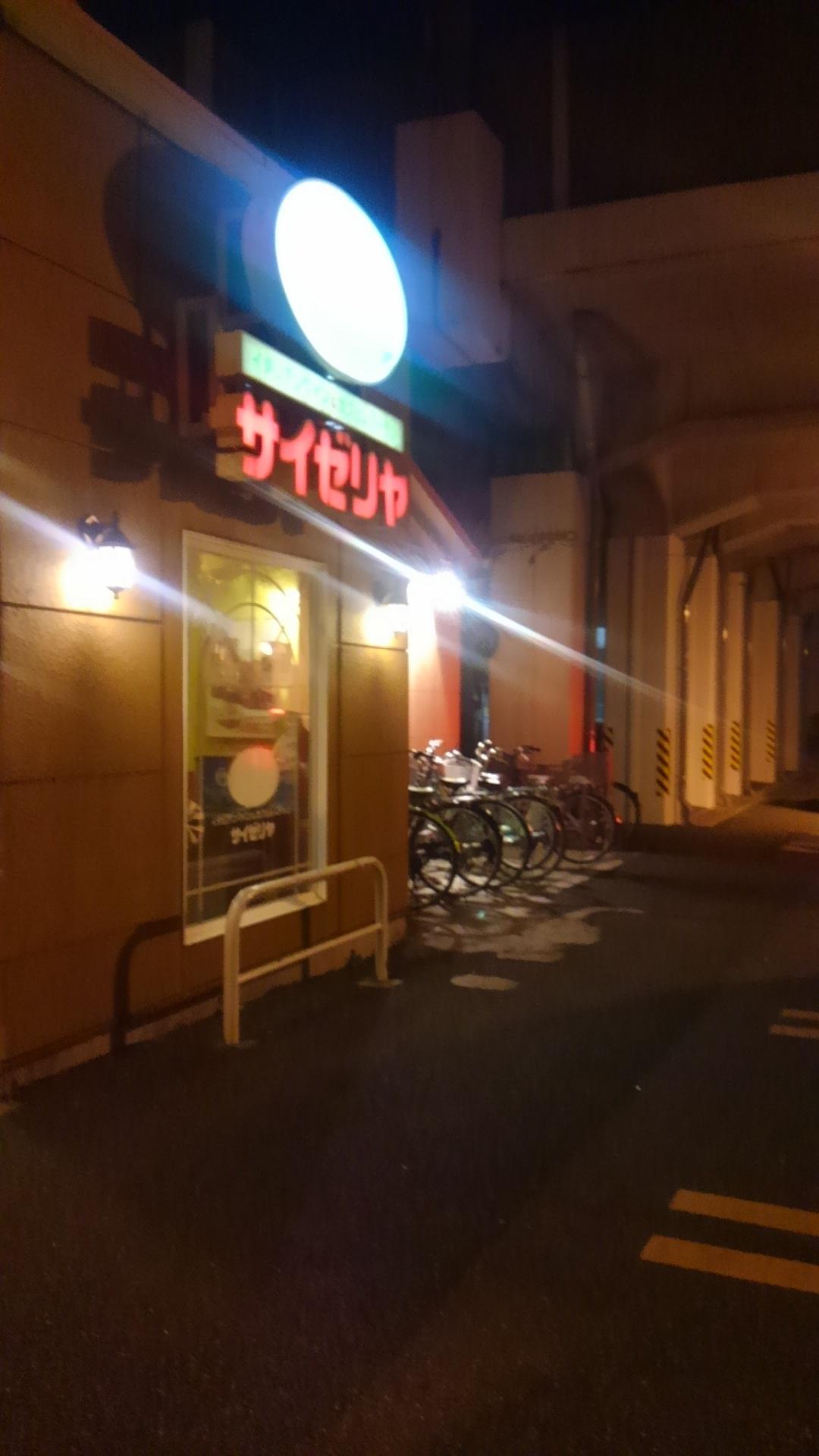 サイゼリヤ 新習志野店