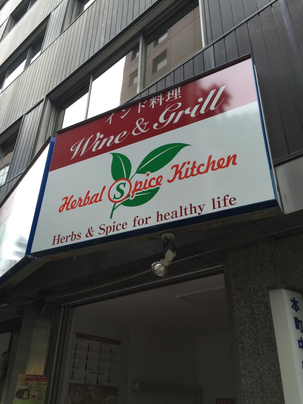 Herbal Spice Kitchen