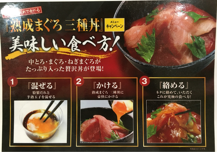 無添くら寿司 山科店