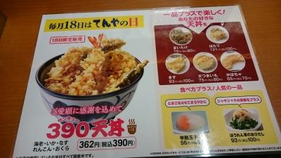 天丼てんや 大泉学園駅店