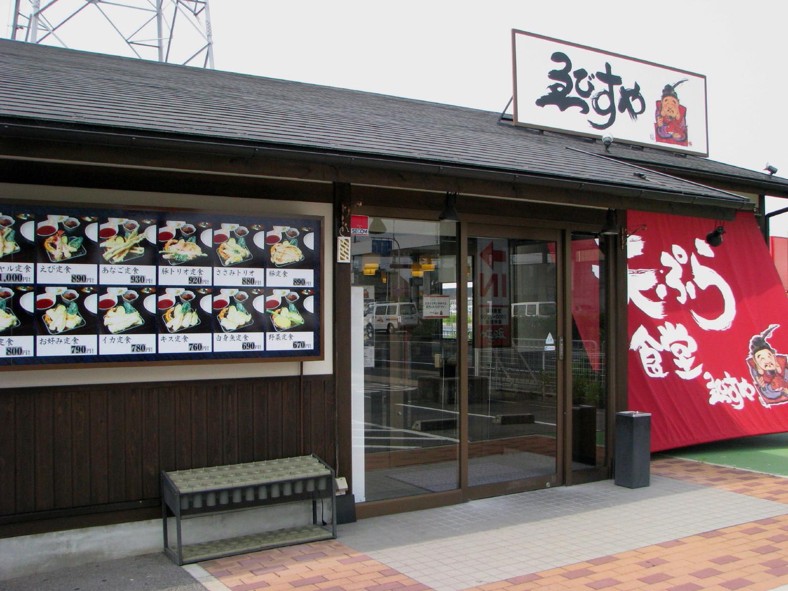 天ぷら食堂ゑびすや