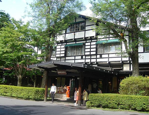 万平ホテル カフェテラス