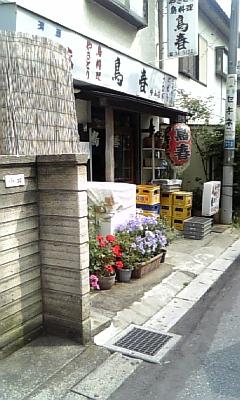 鳥春 下総中山店