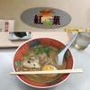 レストラン 紅葉 - 料理写真: