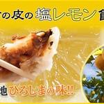 ひろしま餃子226 - 料理写真: