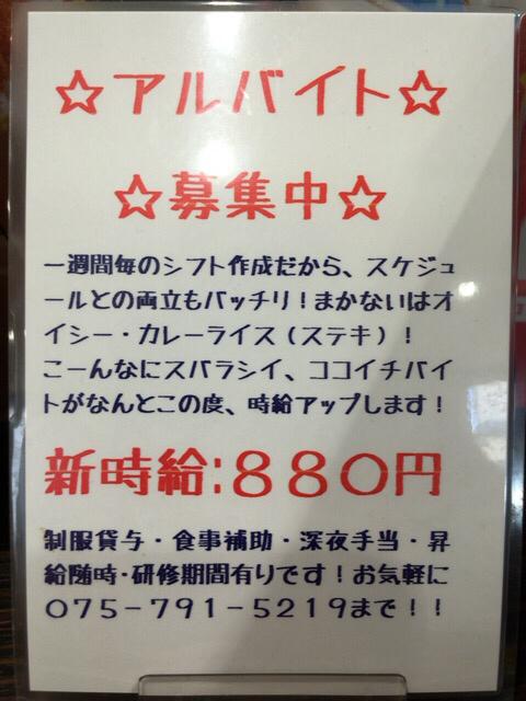 CoCo壱番屋 左京区一乗寺店