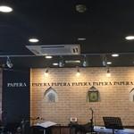 インド料理レストラン パペラ  -