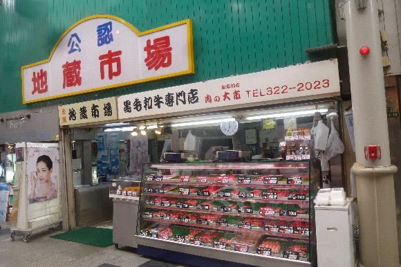 大市精肉店