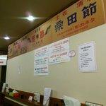 そばよし - 店内風景