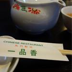 一品香 - ドリンク写真:お茶はポットにジャスミン茶