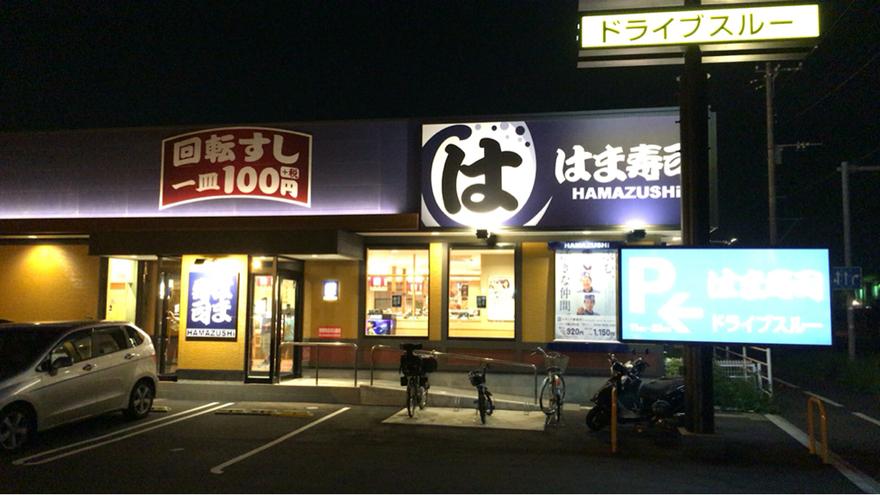 はま寿司 川越上寺山店