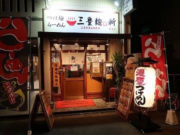 三豊麺 〜斬〜 西本町店