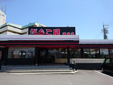がんこ屋 西庄店
