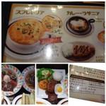 星乃珈琲店 - メニュー