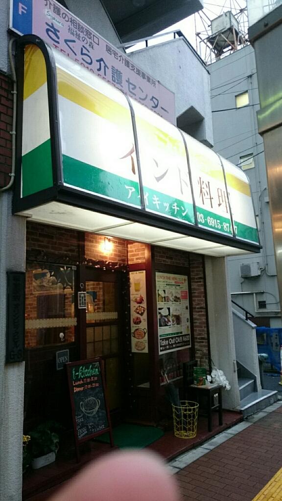 アイキッチン 桜台店