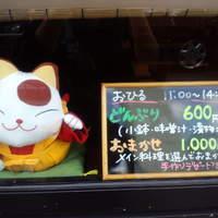 花生歩 市原 - 通りがかりの方が撮影されるほどの招き猫がご来店をお待ちしております。
