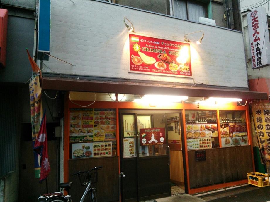 インド・ネパール料理 チャンドラスルヤ 下板橋店