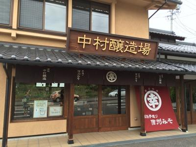 中村醸造場 井上店