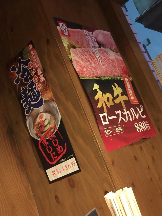 焼肉旬菜炭香