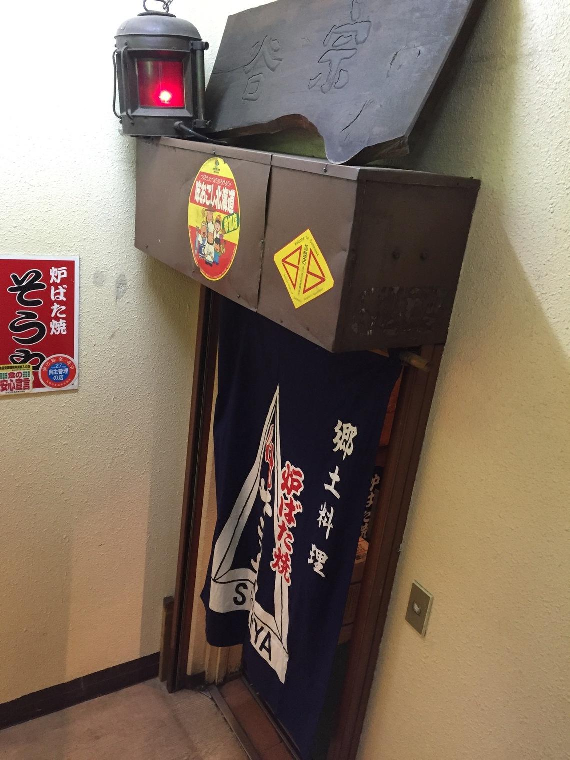 炉ばた焼そうや 澄川駅前店