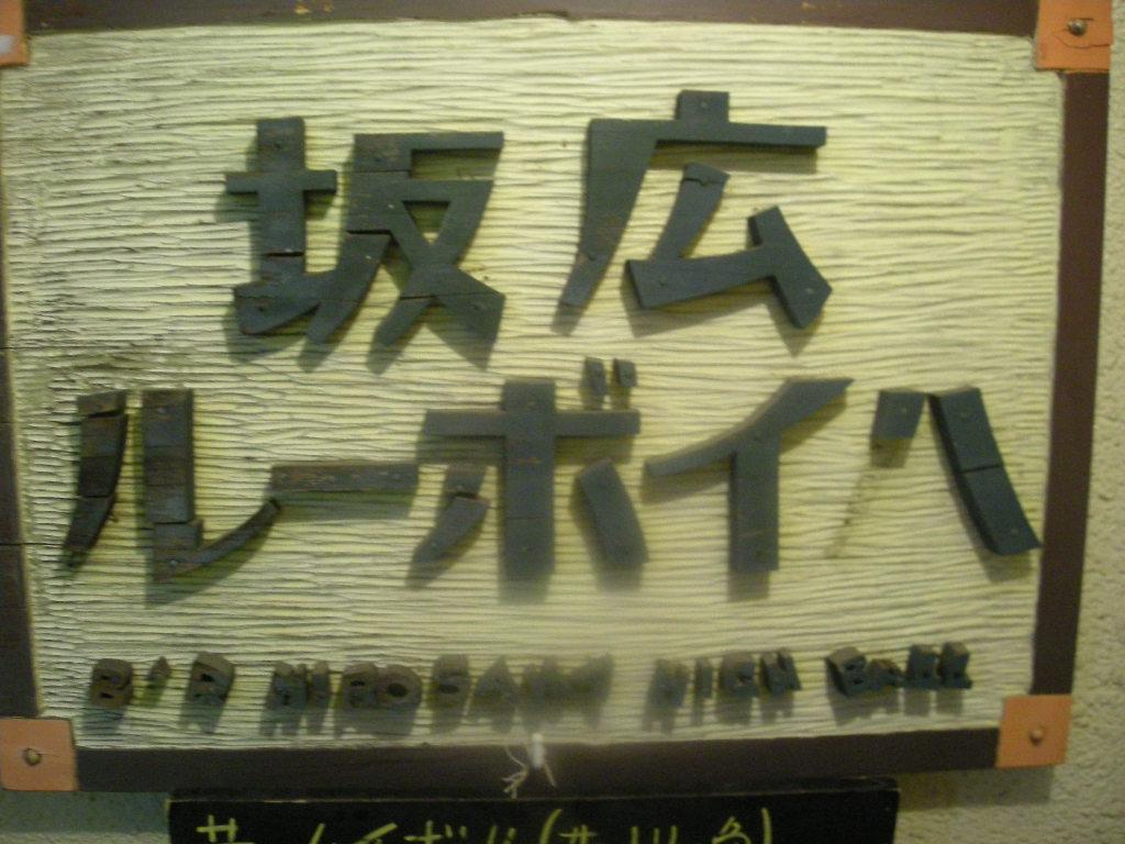 広坂ハイボール