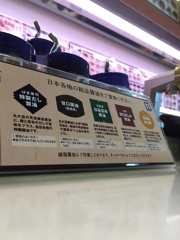 はま寿司 日南店