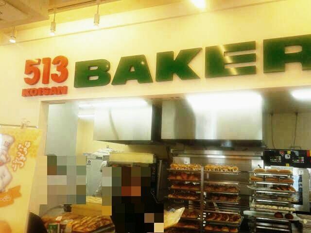 スペイン石窯パン コイサンベーカリー 愛知大府店