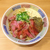 ほっこり中華そば もつけ - 料理写真:限定「ローストビーフ和えそば」900円