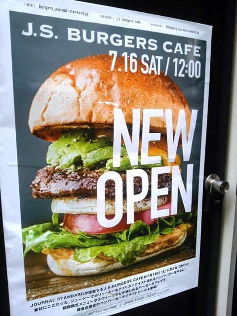 J.S. BURGERS CAFE 鎌倉店