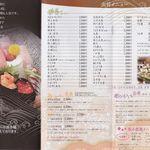 ひで寿司 - メニュー,ひで寿司(安城市)食彩品館.jp撮影