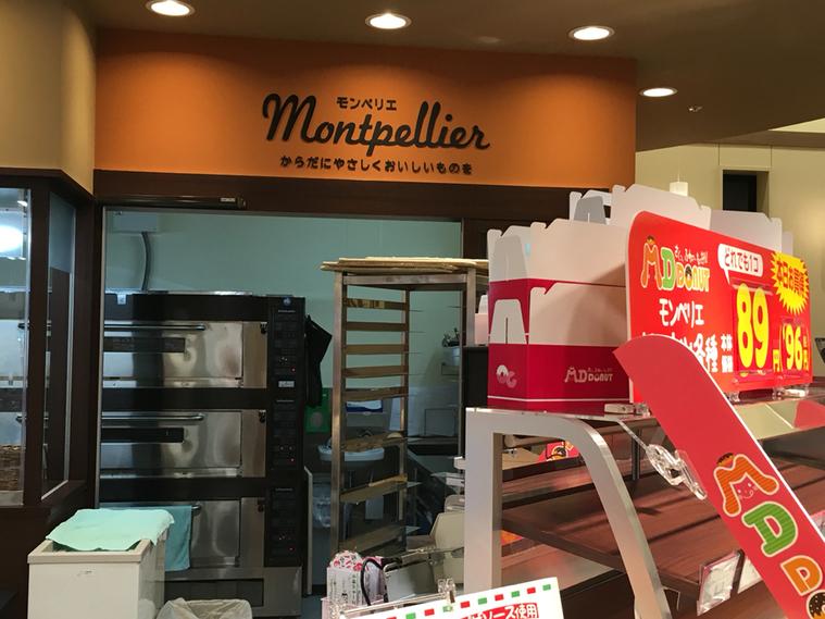 モンペリエ ヨークベニマル塩釜北浜店