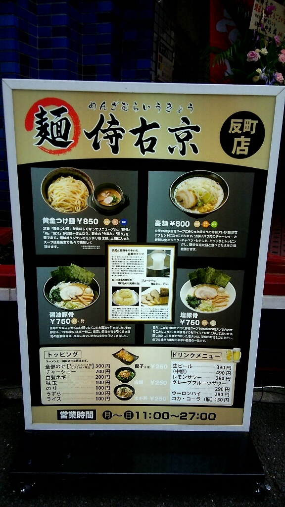 麺侍右京 反町店