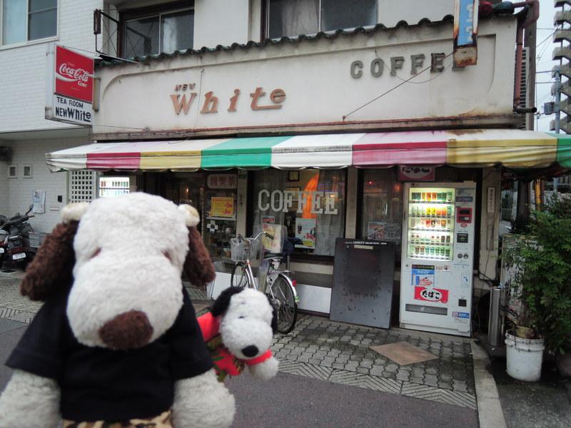 喫茶ニューホワイト