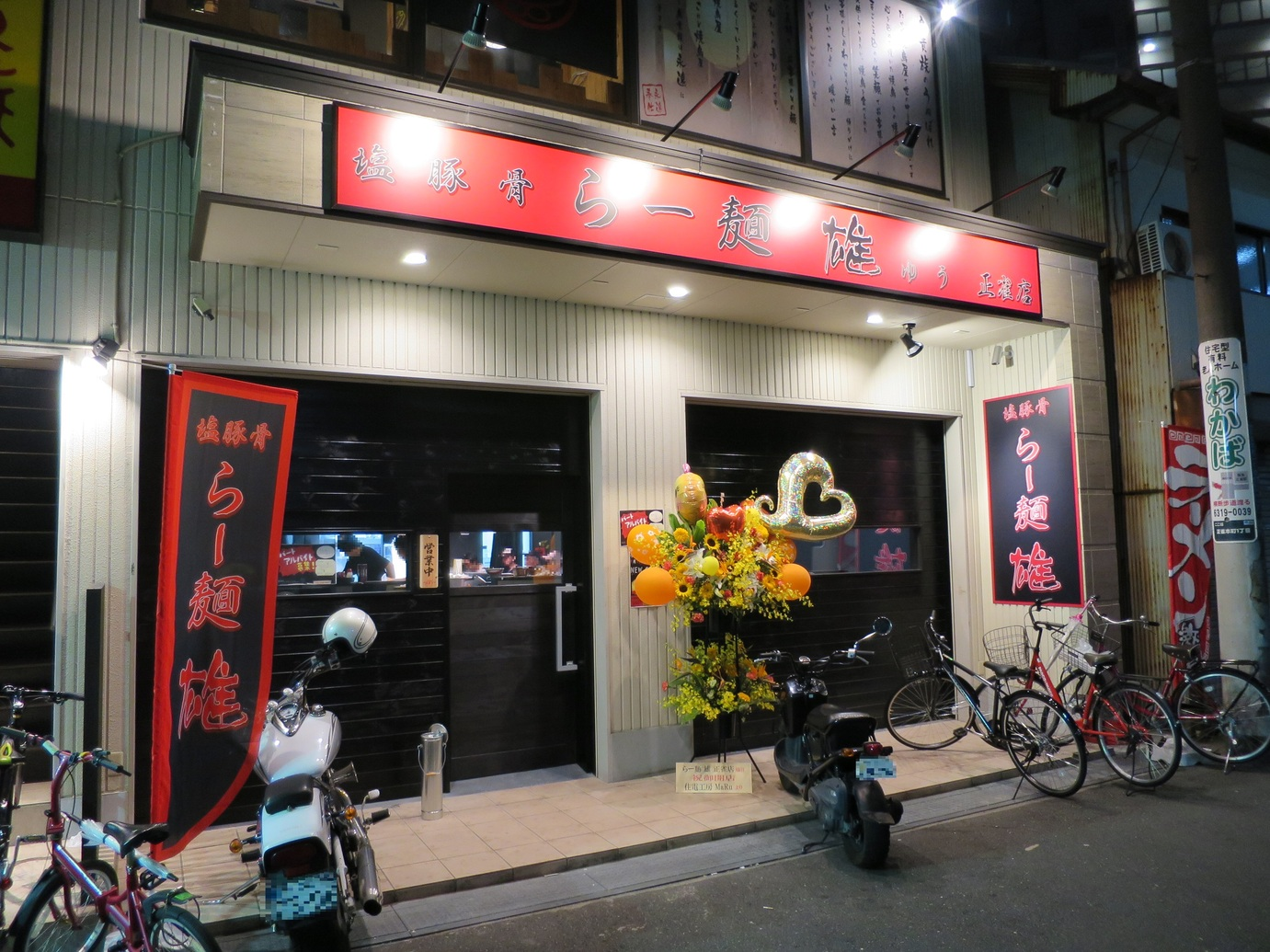 塩豚骨 らー麺 雄 正雀店
