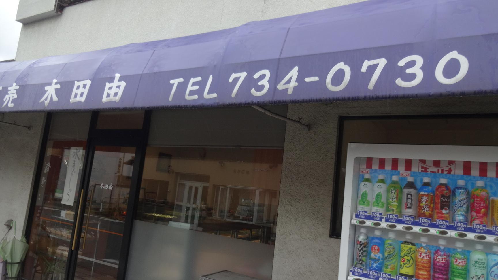 木田菓子店