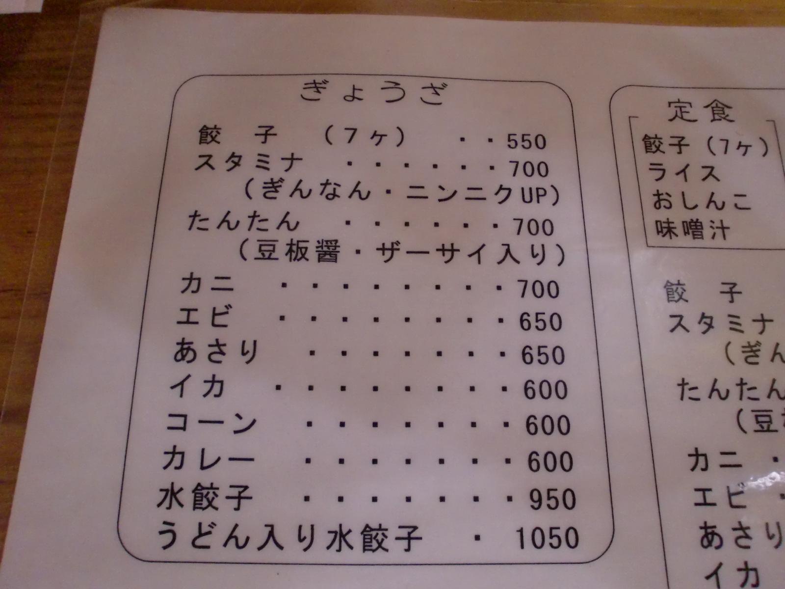 餃子屋 栢山店