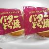 伊勢屋本店 - 料理写真:バターどら焼 @¥110-