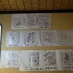 田むら 銀かつ亭 - (2016/6月)待合席壁にあったサイン色紙