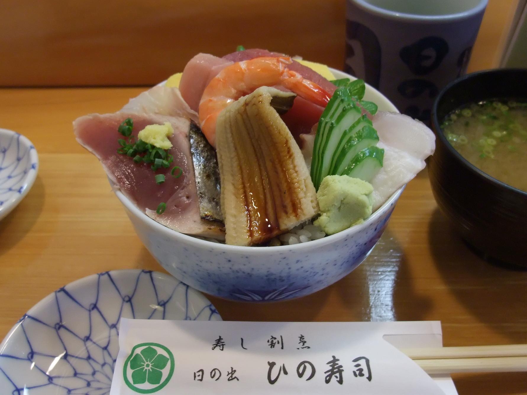 日の出ひの寿司