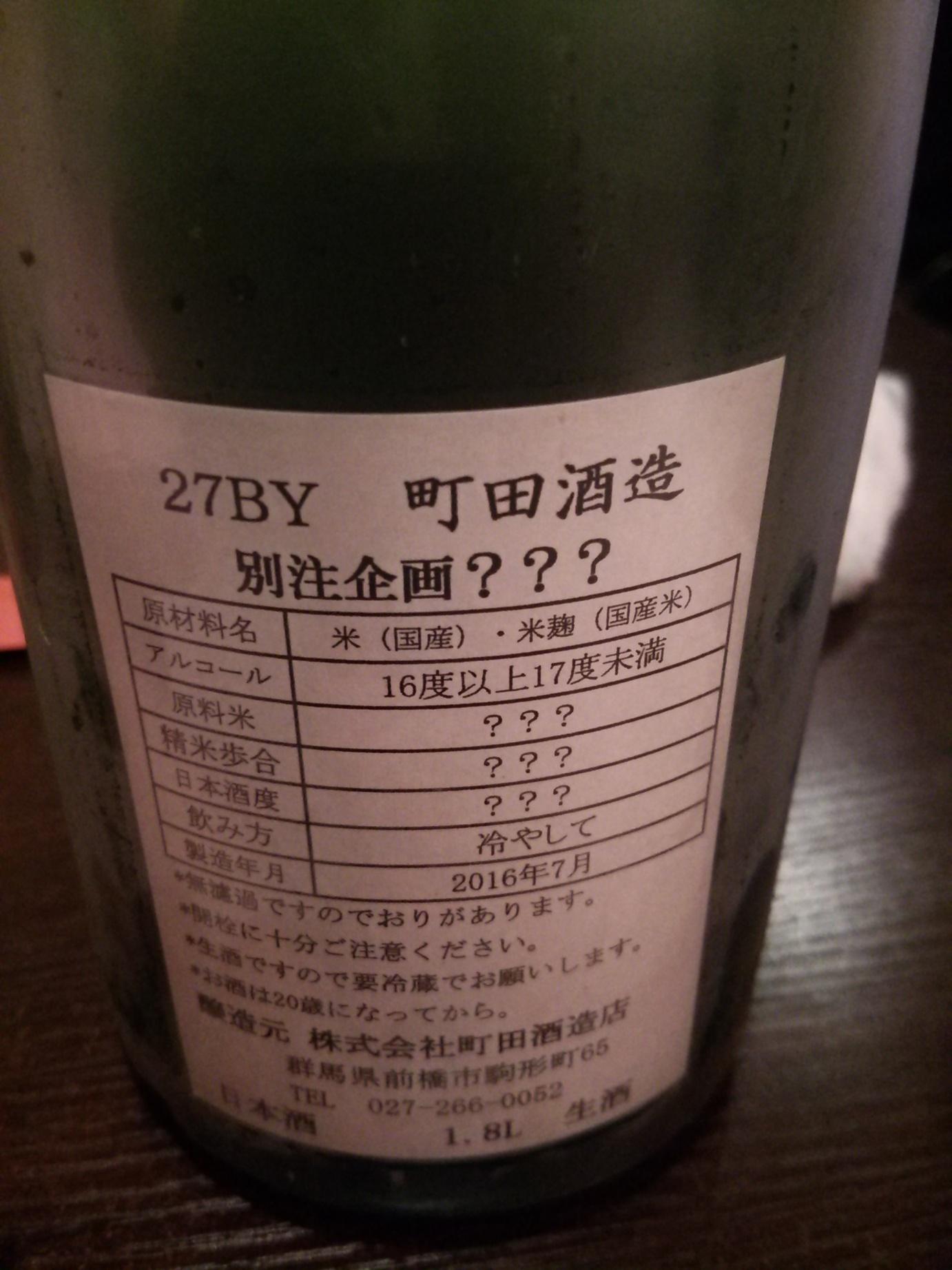 居酒屋道場 壱歩