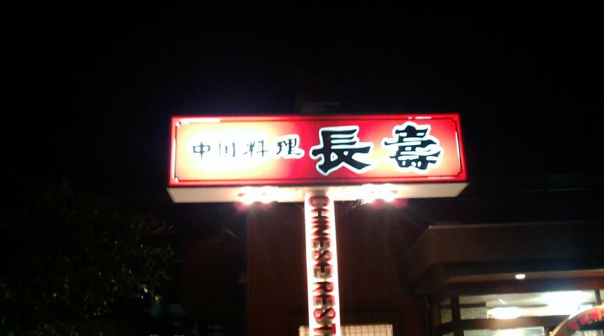 中国料理長寿