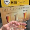 キリンビール - ドリンク写真:2016.7.23 一番搾りと二番絞りの麦汁飲み比べ体験