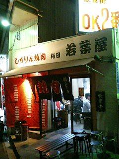 若葉屋 福島店