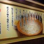 丸亀製麺 - 丸亀製麺のこだわり