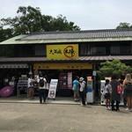 大阪城本陣 - 大阪城天守閣前にあるお茶屋さんです