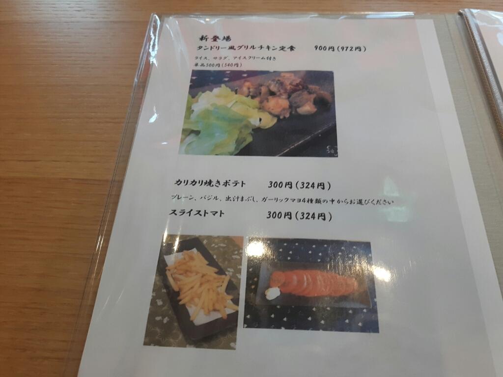 手作りカレーの店 朱(レッド)